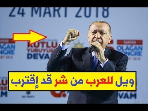 عاااجل : رئيس تركيا أردوغان يعلنها مدوية ويحذر  السعودية و العرب من هذا الخــ طر القادم