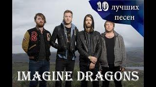IMAGINE DRAGONS. 10 ЛУЧШИХ ПЕСЕН (+ССЫЛКИ НА КЛИПЫ)