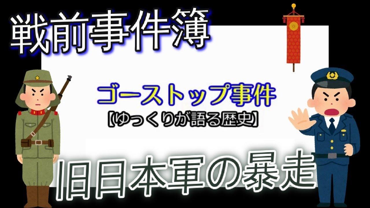 【天皇陛下も困った】陸軍VS警察(コメント付)【暴走する権力】