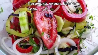 Прикольный грузинский салат :)