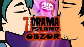 Остров отчаянных героев обзор (Total drama island review)