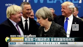 [国际财经报道]鲍里斯·约翰逊将接任英国首相 鲍里斯·约翰逊胜选 会将英国带向何方| CCTV财经