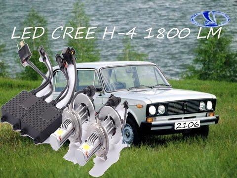 Светодиодная лампа CREE H-4 в фаре ВАЗ 2106. Дубль 2. Видео №69
