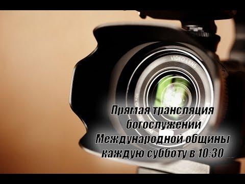 Прямая трансляция из Международной церкви / Live broadcast from Moscow International Church