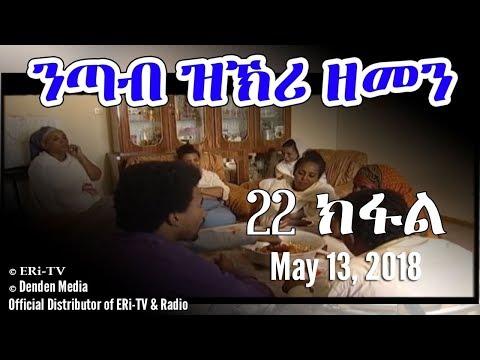 ERi-TV Drama Series: nTab zKri Zemen - ንጣብ ዝኽሪ ዘመን - part XXII - 22 ክፋል, May 13, 2018