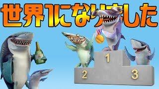 サメ大食い世界大会でぶっちぎり世界一位になりました!! - Hungry Shark world  実況プレイ #38