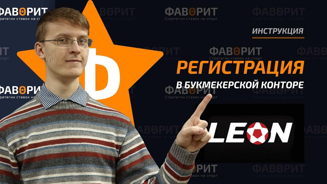 Регистрация БК Леон  Идентификация Leon