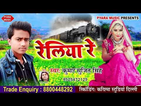 रेलिया रे $ Reliya Re || भोजपुरी आर्केस्ट्रा सांग || Bhojpuri LokGeet 2019 || Kumar Sujeet Singh
