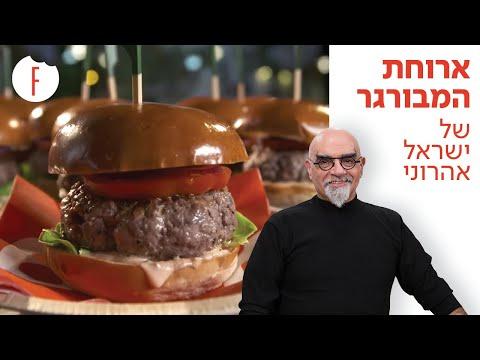 אהרוני 2 גו- ארוחת המבורגר