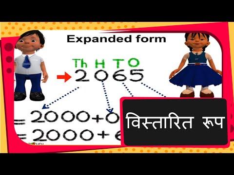 Maths - इकाई, दहाई और विस्तारित रूप Expanded Form of numbers - Part 7 -  Hindi