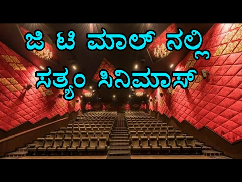 Bangalore Gets Satyam Cinemas  GT World Mall  | Oneindia kannada