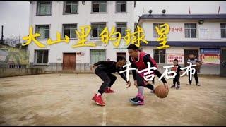 Publication Date: 2019-12-18 | Video Title: 【球星专题】他靠打球走出大凉山,如今他把篮球带回到山区孩子身