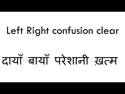 Did you left meaning in hindi