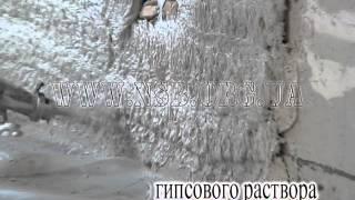 Машинная (механизированная) штукатурка Киев Украина nsb.org.ua(, 2015-10-20T15:53:08.000Z)