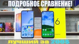 Redmi Note 9S или Realme 6 - ПОДРОБНОЕ СРАВНЕНИЕ лучших смартфонов за 200$