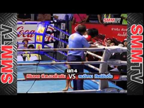 ศิริมงคล vs  ลมอีสาน / Sirimongkol vs LomE-sarn | 27 Mar 2014