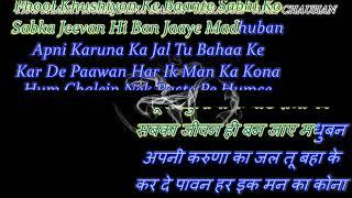Itni Shakti Hame Dena Daata Karaoke With Scrolling Lyrics Eng. & हिंदी