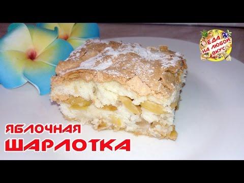 еда шарлотка с яблоками рецепт пошагово в духовке