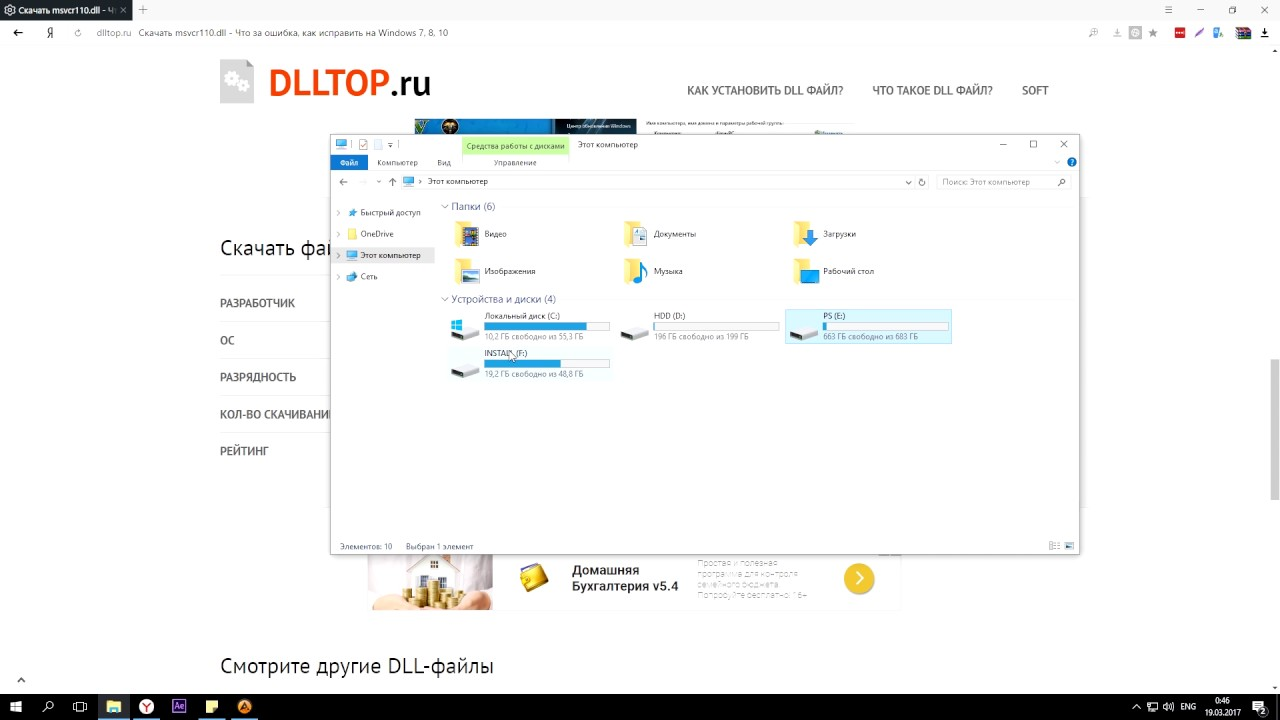 Скачать dll файл msvcr110. Dll для windows 7.