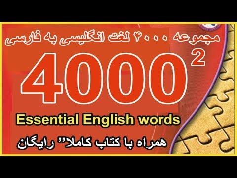 دانلود-کتاب-4000-لغت-ضروری-انگلیسی-با-ترجمه-فارسی,
