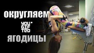 Прогрессируем вместе! Тренировка ног. Диана Павлова.