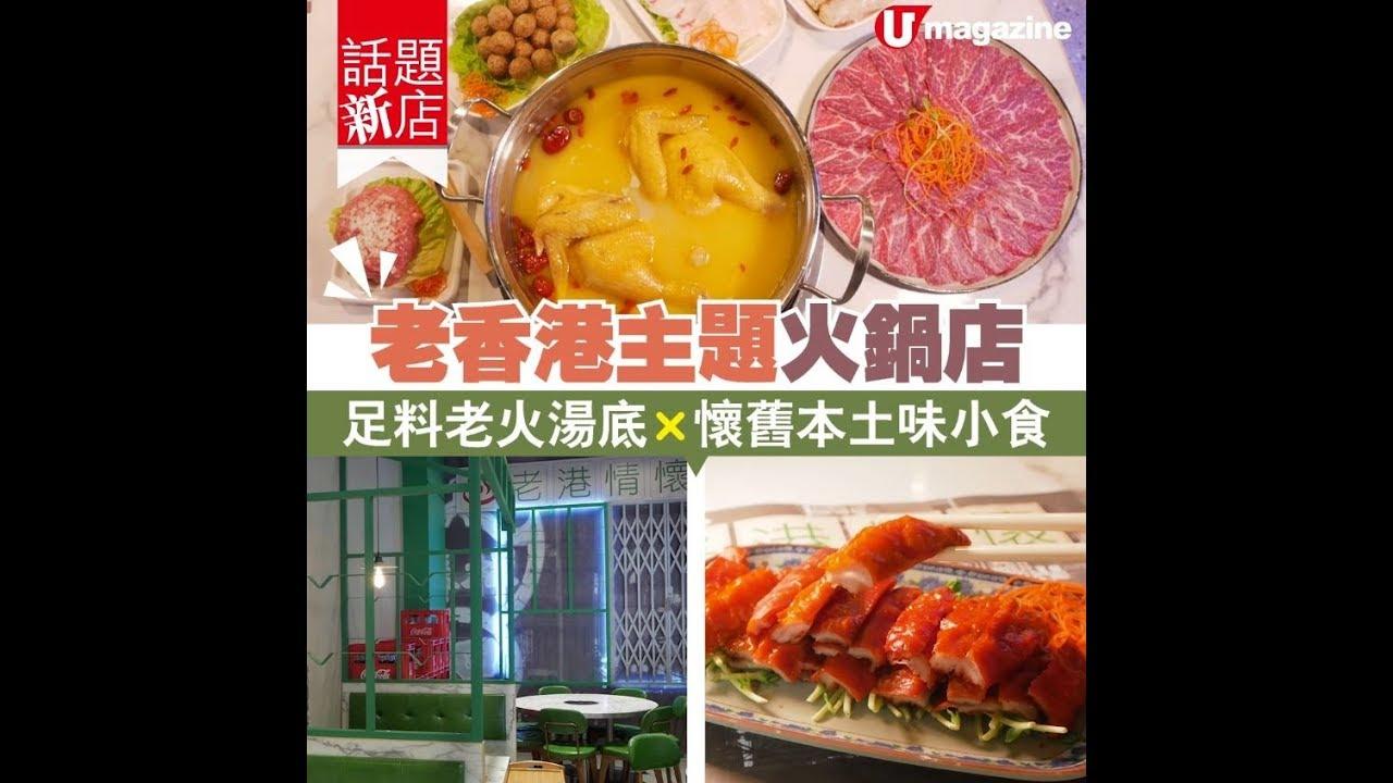 【#話題新店】老香港風火鍋店 老火湯湯底x懷舊本土小食 - YouTube