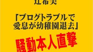 辻希美「ブログトラブルで愛息が幼稚園退去」騒動 本人直撃 NEWS ポスト...