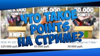 Что такое Points?   Игровая валюта на стриме Funtiko   Бесплатные ножи...