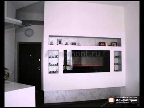 Ремонт квартир. Студия в Митино фото ремонта квартиры. АльфаСтрой.