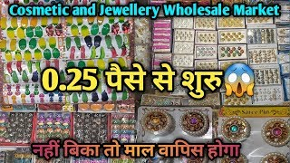 Rj Chaudhary, 0.25 पैसे Cosmetic & Jewellery, Wholesale Market, Sadar Bazar,