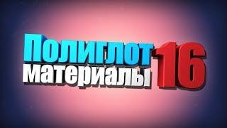 Полиглот Материалы уроков Английского языка
