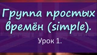Основы грамматики.  Времена группы simple (Урок 1)