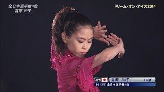 06/28/2014 Satoko Miyahara Sing, Sing, Sing.