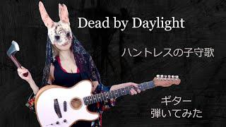 【DbD】ハントレスの子守唄をギターで弾いてみた【guitarcover】