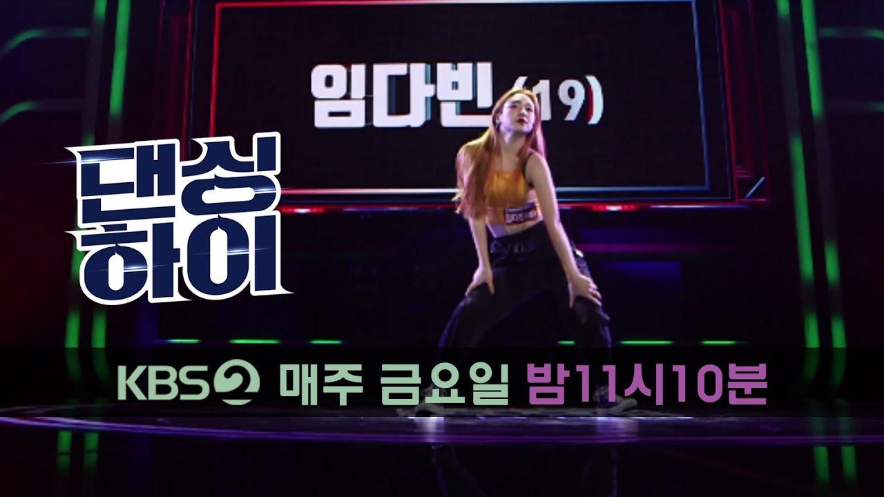 댄싱하이 Dancing High-[댄싱하이 무편집 풀영상] 임다빈 (19, 여, 걸스힙합).20180914