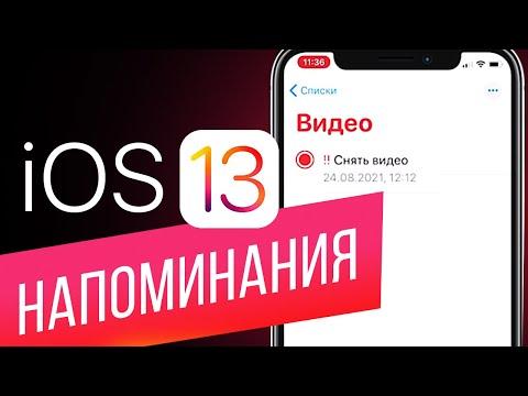Как создавать и редактировать Напоминания в IOS 13? Составляем списки дел с датой, временем и местом