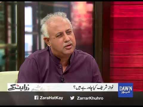 Zara Hat Kay - August 17, 2017 - Dawn News
