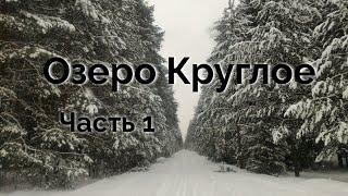 Озеро Круглое в Брянске. Часть 1. Дорога к озеру.