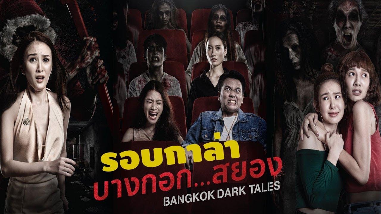 Photo of บางกอก…สยอง ภาพยนตร์ – [รอบกาล่า] บางกอก สยอง Bangkok Dark Tales