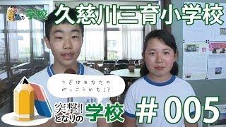 突撃!となりの学校 #005|久慈川三育小学校