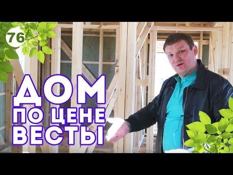 Каркасный дом цена 565 тысяч рублей
