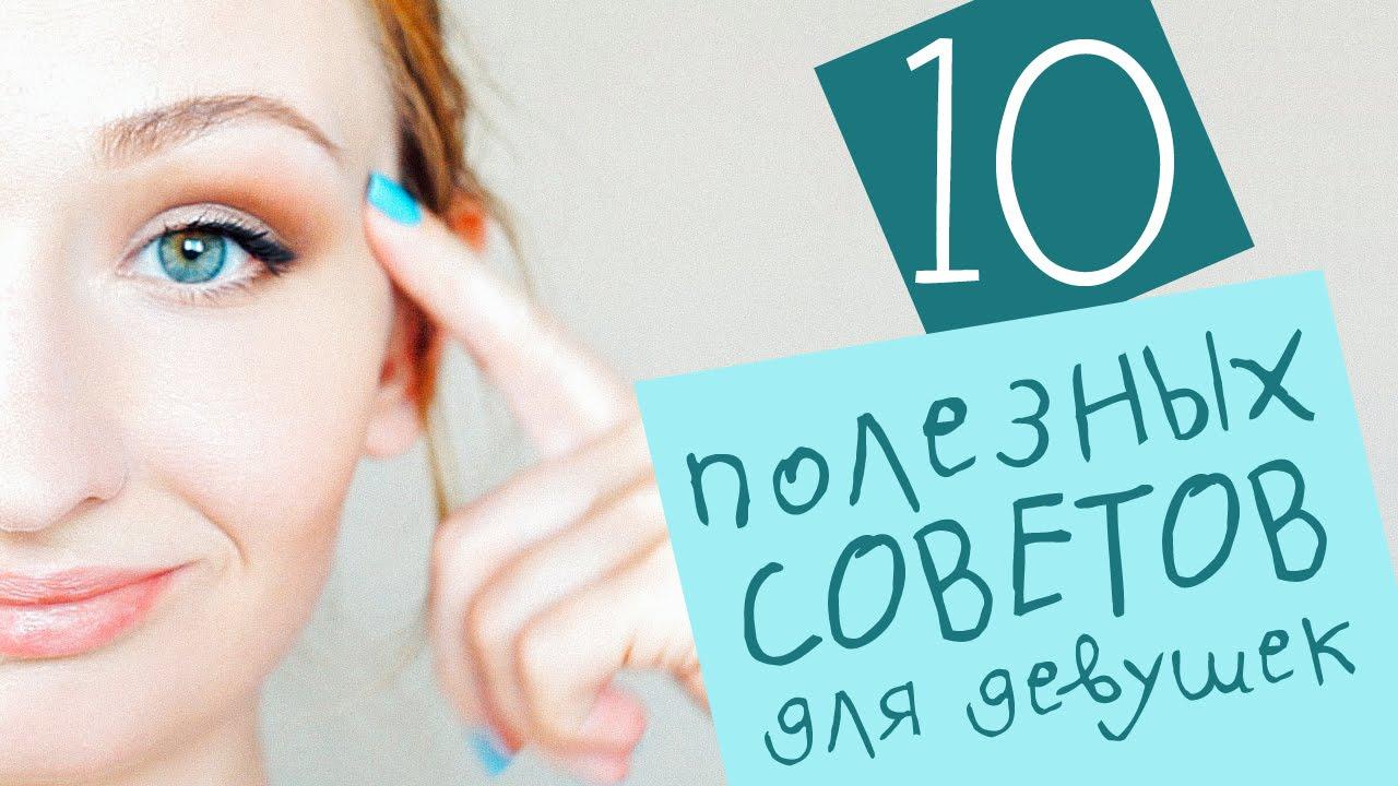 10 лайфхаков для девушек | Трюки и бьюти хитрости | Полезные советы и секреты