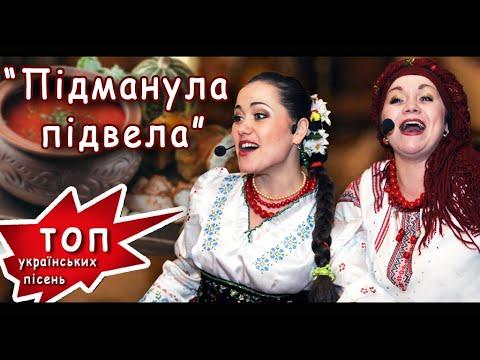 Украинские народные песни — свадьба тракториста.