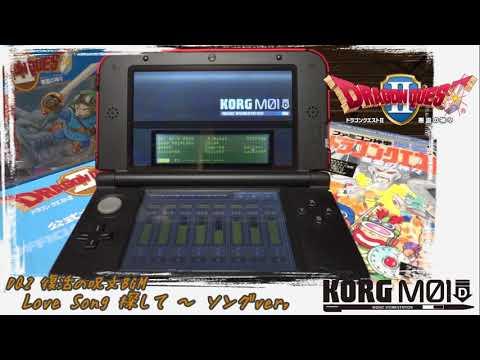3DS KORG M01Dで【ドラクエ2】Love Song 探して - ソングver
