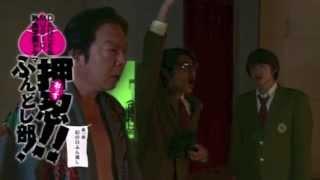 TVドラマ「押忍!!ふんどし部!」tvk(テレビ神奈川)4/11(木)放送スタ...