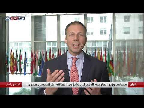 فرانسيس فانون: العقوبات الأميركية تجفف موارد إيران التي تدعم بها الإرهاب  - نشر قبل 2 ساعة
