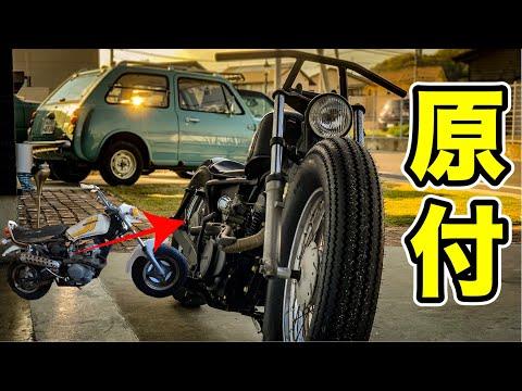 ヤフオクで買ったバイクを魔改造!最終章!? ノーティダックスをフルカスタム!