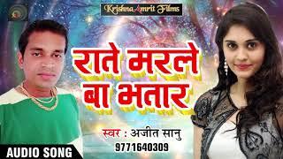 सुपरहिट गाना - राते मरले बा भतार - Ajit Saanu - भोजपुरी लोकगीत - Latest New Hit Song 2018