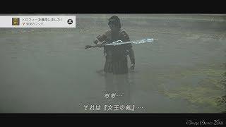 【PS4 Pro】ワンダと巨像 - Hard Time Attack Mode #16・最後の番人/Malus(02:28.15)
