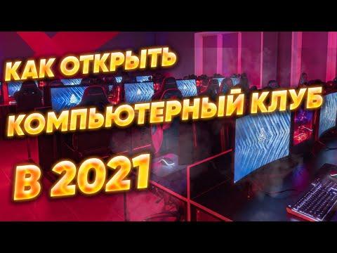 Как и за сколько можно открыть компьютерный клуб в 2021 году с нуля - бизнес план